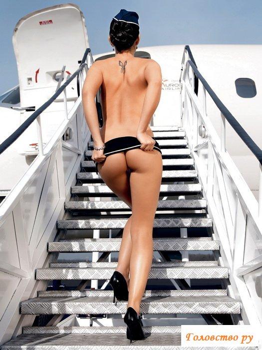 Добро пожаловать на сексуальные авиалинии